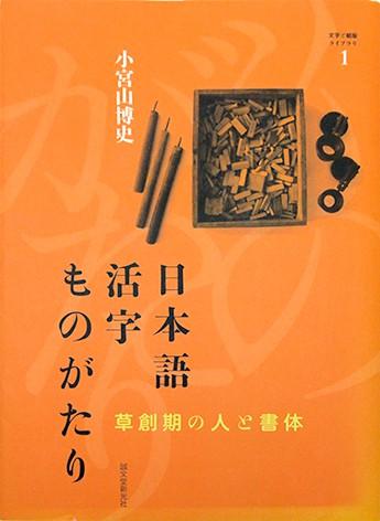 日本語活字ものがたり―草創期の人と書体 | 小宮山博史