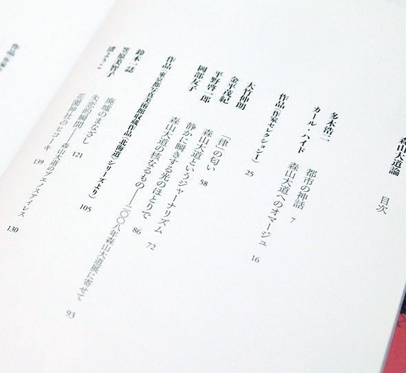 森山大道論 | 東京写真美術館