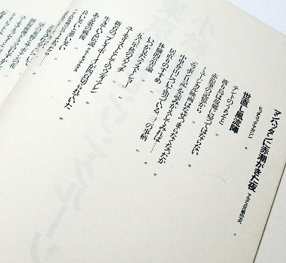 小林信彦 | 東京のロビンソン・クルーソー