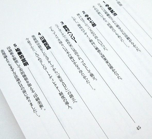 聞き書きデザイン史 | 田中一光 ほか