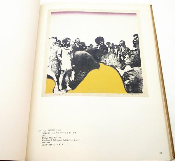 野田哲也全作品 1964-1978