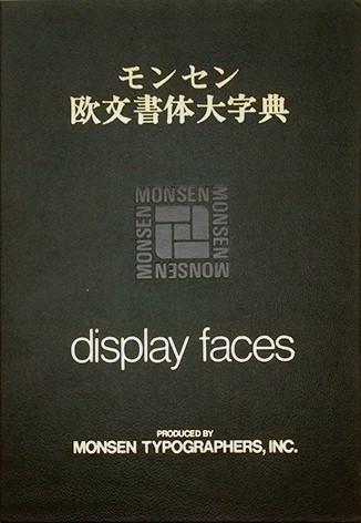 モンセン欧文書体大字典 | モンセン・タイポグラファ―ズ