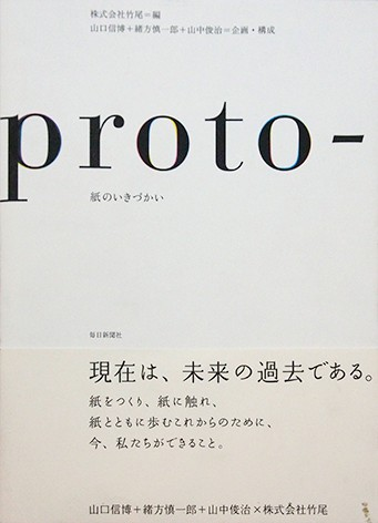 proto- 紙のいきづかい | 株式会社竹尾