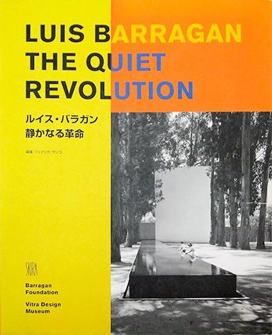 ルイス・バラガン 静かなる革命 | ルイス・バラガン 図録