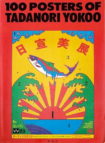 100 Posters of Tadanori Yokoo | 横尾忠則