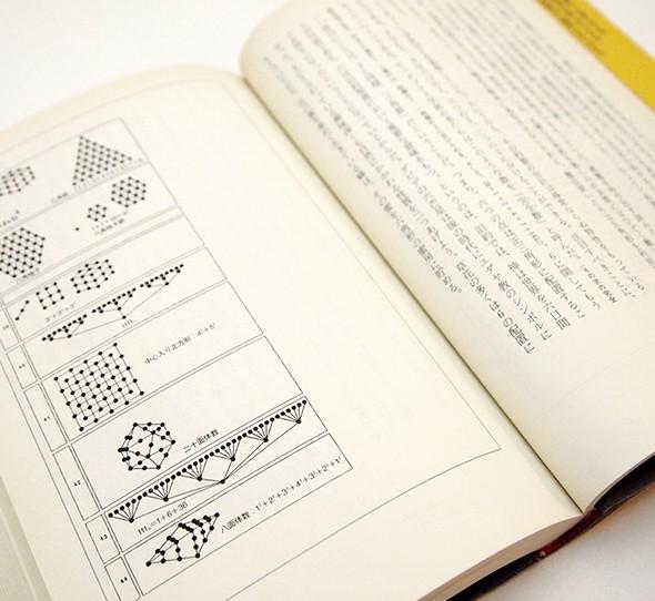 思考の道具箱―数学的リアリティの五つのレベル | ルーディ・ラッカー