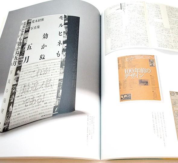 新撰 日本のタイポグラフィ | アイデア編集部