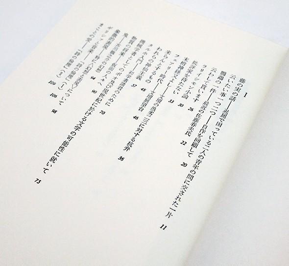タルホ入門 カレードスコープ | 稲垣足穂