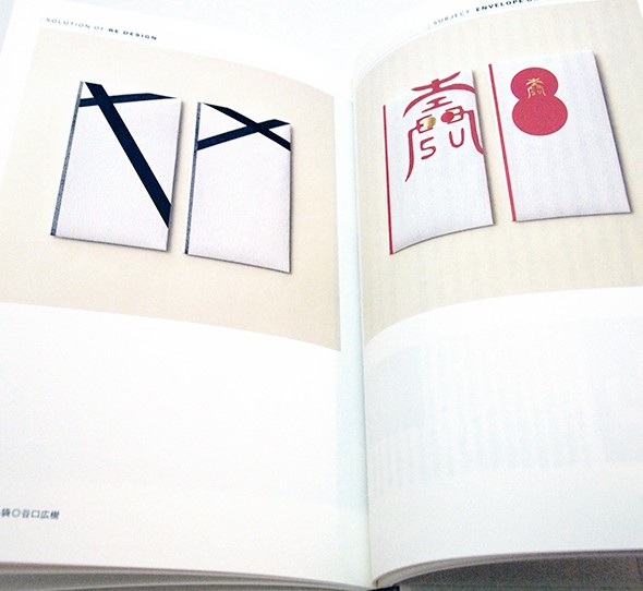 Re Design 日常の21世紀 | 株式会社竹尾、原研哉