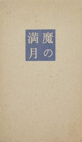 紙田彰 | 魔の満月