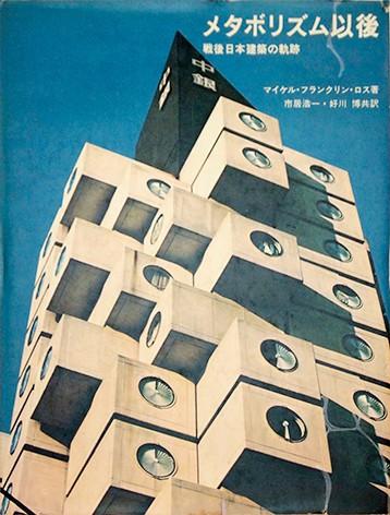 メタボリズム以後―戦後日本建築の軌跡 | マイケル・フランクリン・ロス