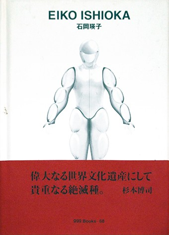 石岡瑛子 ggg Books 68