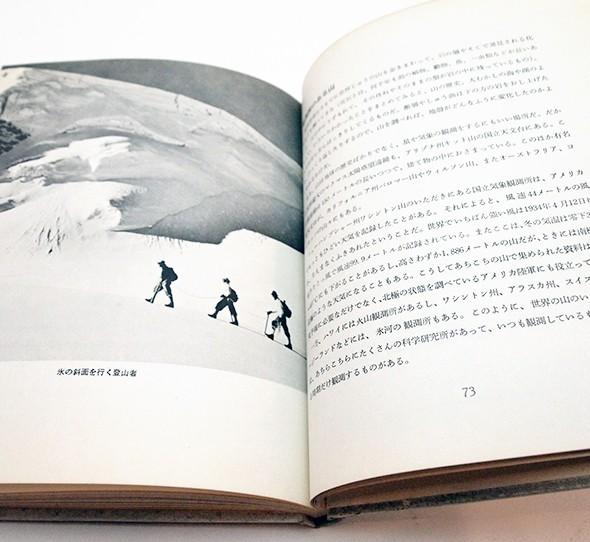 山 | ファーストブック | フランセス・スミス