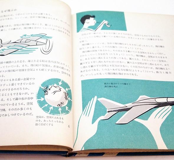 飛行機 | ファーストブック | ジーン・ベンディック