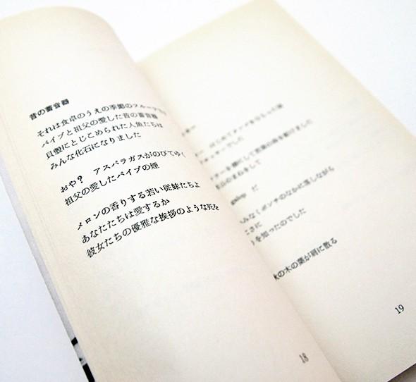 詩集 サムシング・クール | 黒田維理