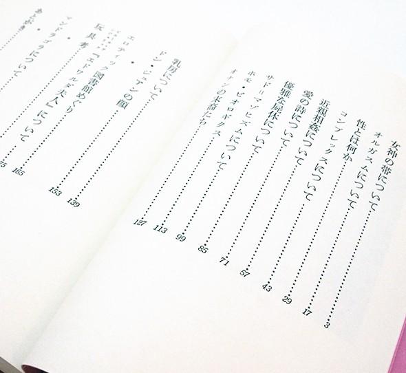エロスの解剖 | 澁澤龍彦