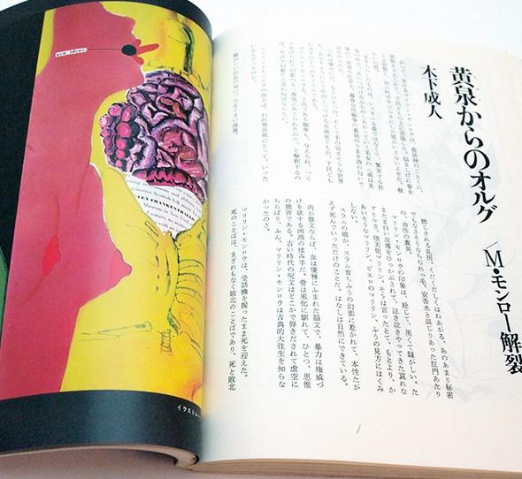 血と薔薇 全4冊揃 | 澁澤龍彦 責任編集