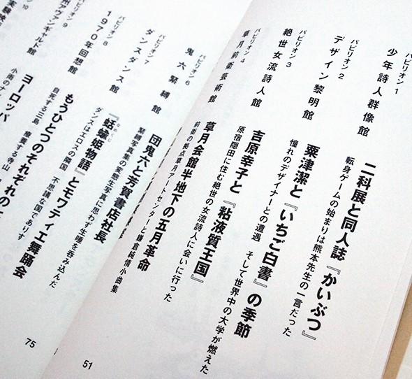東京モンスターランド | 榎本了壱