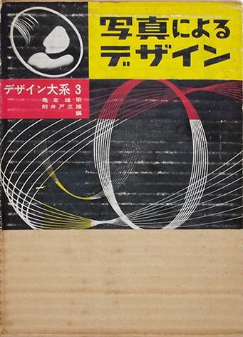 写真によるデザイン デザイン大系3 | 亀倉雄策、熊井戸立雄