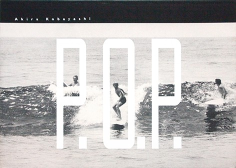 P.O.P. | 小林昭 写真集