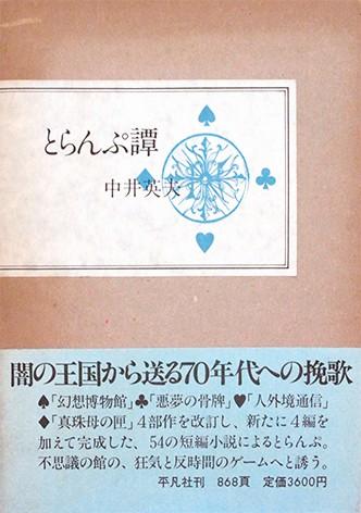 中井英夫 | とらんぷ譚