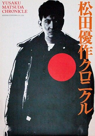 松田優作クロニクル