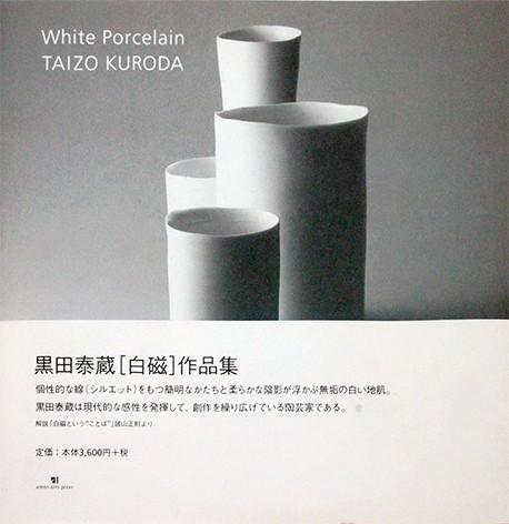 White Porcelain | 黒田泰蔵 作品集