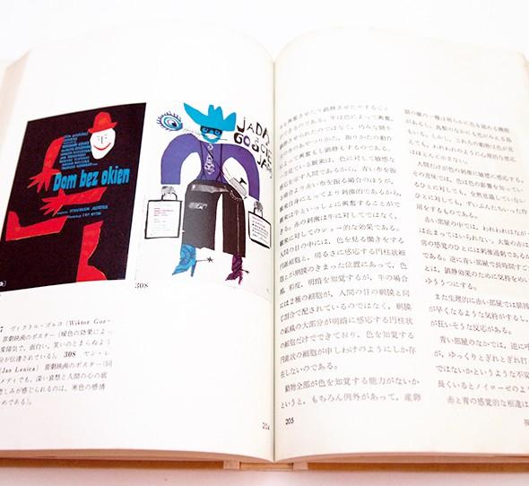 ポスターデザイン | 大智浩