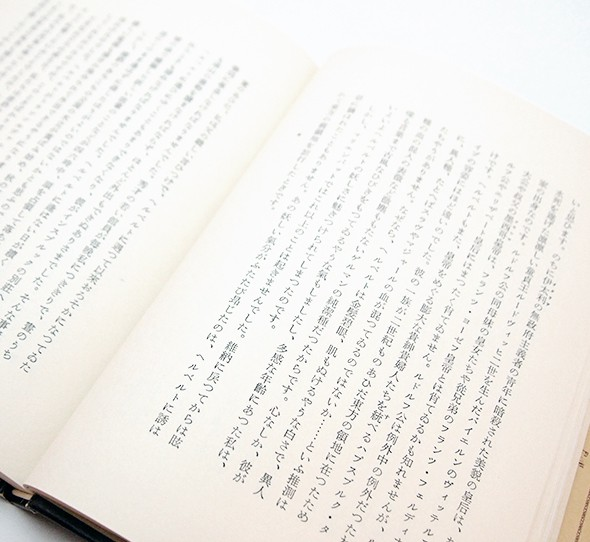 就眠儀式 | 須永朝彦 吸血鬼小説集