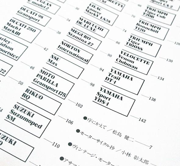 モーターサイクル讃歌 | 月刊ライダースクラブ 別冊