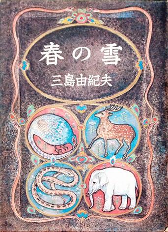 三島由紀夫 | 豊饒の海 4冊揃