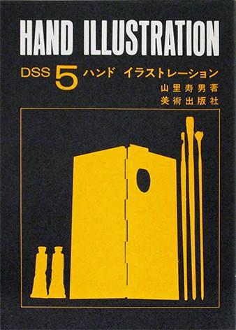 ハンドイラストレーション | 山里寿男