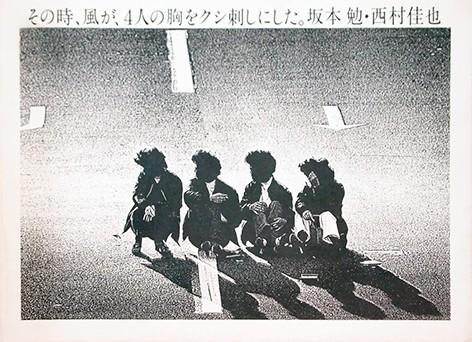 その時、風が、4人の胸をクシ刺しにした | 坂本勉、西村佳也