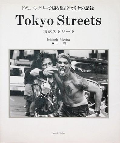 Tokyo Streets | 森田一朗 写真集
