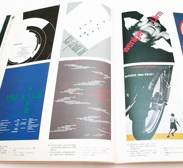 アイデア別冊 今世紀の偉大な30人のデザイナーたち