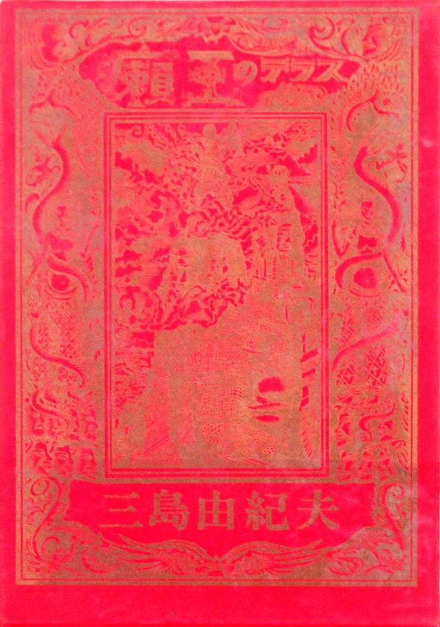 癩王のテラス | 三島由紀夫