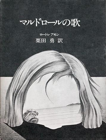 ロートレアモン、栗田勇 | マルドロールの歌