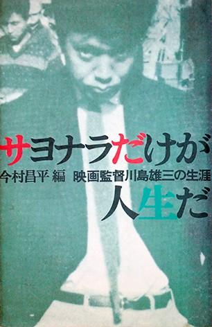 サヨナラだけが人生だ 映画監督川島雄三の生涯 | 今村昌平
