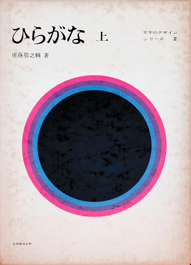 文字のデザイン ひらがな 上下巻セット | 佐藤敬之輔