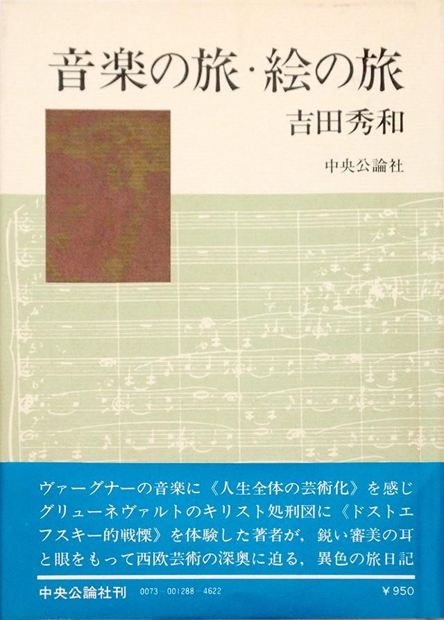 音楽の旅・絵の旅 | 吉田秀和