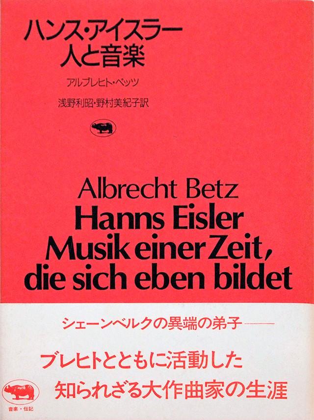 ハンス・アイスラー 人と音楽 | アルブレヒト・ベッツ