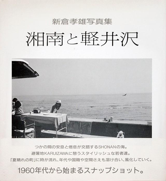 湘南と軽井沢 | 新倉孝雄 写真集