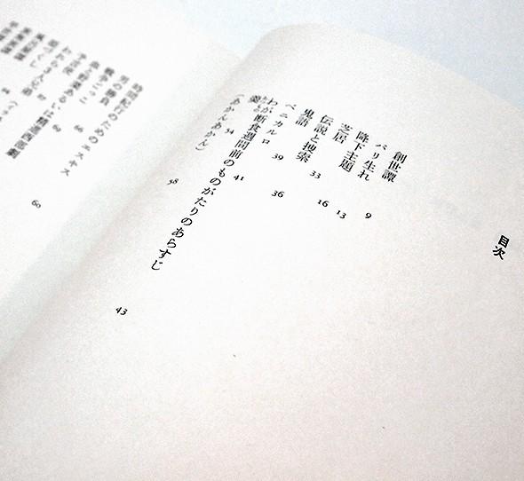 血と野菜 1965-1969 | 天沢退二郎