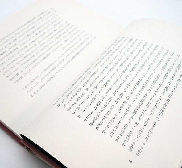 壱万壱千鞭譚 | ギョーム・アポリネール