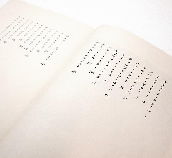 芸術の慰め | 福永武彦