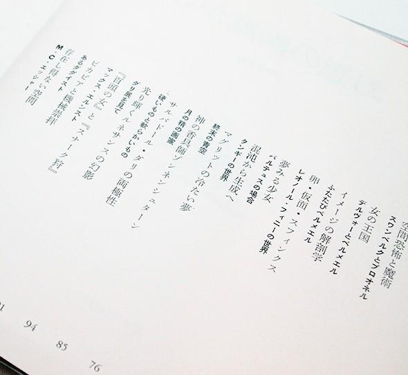 幻想の画廊から | 澁澤龍彦
