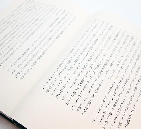 私のプリニウス | 澁澤龍彦