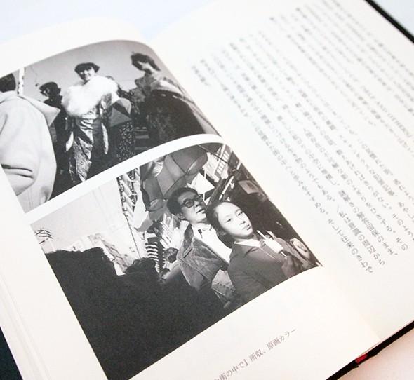 私写真論 | 飯沢耕太郎