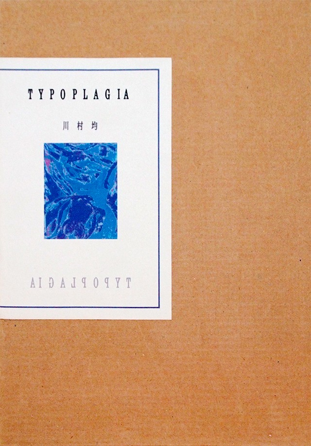 川村均 詩集 | TYPOPLAGIA