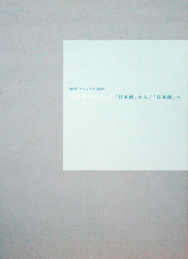 No Border「日本画」から/「日本画」へ   篠塚聖哉、天明屋尚、松井冬子 ほか